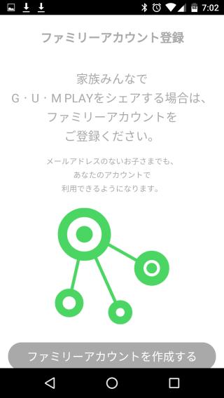 GUM PLAYアプリ画面