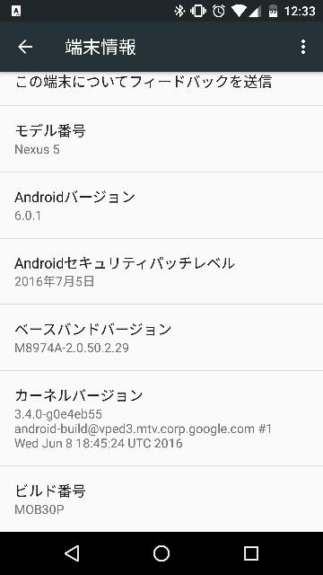 Nexus 5のバージョン