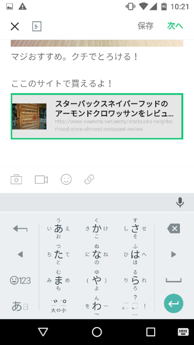 LINEブログのリンク挿入結果