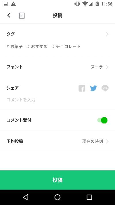 LINEブログのタグ追加メニュー