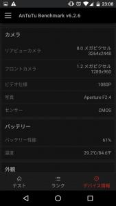 Nexus 5のシステム状態