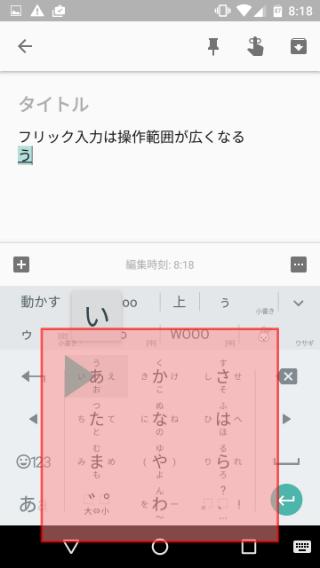 日本語のフリック入力の指の稼動範囲