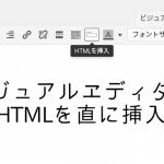 ビジュアルエディタに追加されたHTML直挿入ボタン