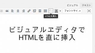 WordPressのビジュアルエディタにHTML直挿入ボタンを追加するカスタマイズ方法
