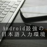 Android最強の日本語入力環境