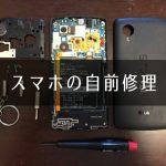 Nexus 5を自前で修理
