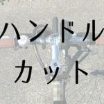 クロスバイクのハンドルカット
