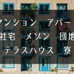 集合住宅の代表的な名称
