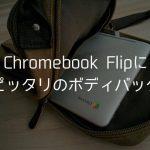 Chromebook Flipがぴったり入るボディバッグ