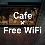 カフェ 無料WiFi フリーWiFi 無線LAN
