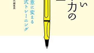 「新しい文章力の教室」は日本語の正しい書きっぷりを学べる必読書