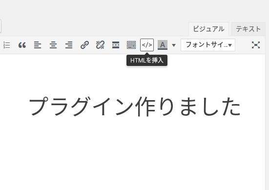 Paste Raw HTMLプラグイン