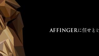 AFFINGER4を買う前に答えるべき3つの問い(購入レビュー)