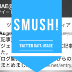 Twitterのデータ量を減らせ