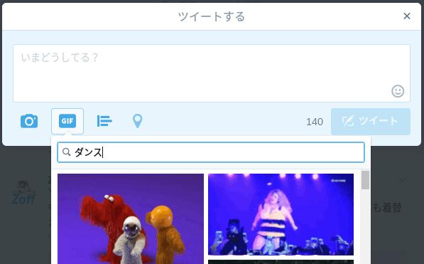 本家TwitterのGIFアニメ検索画面