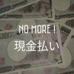 NO MORE ! 現金払い
