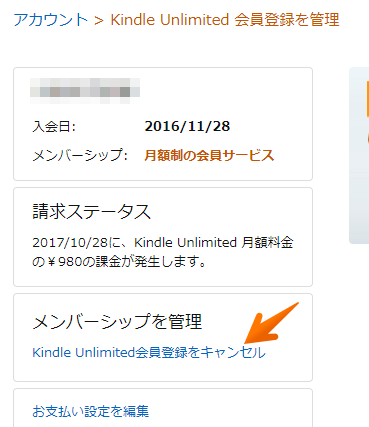 Kindle Unlimitedメンバーシップ管理画面