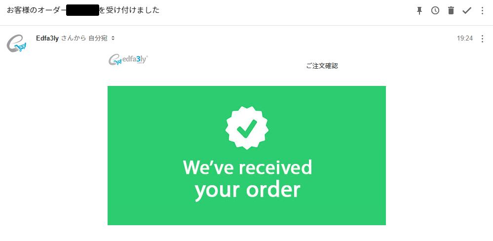 Edfa3lyの注文受付メール