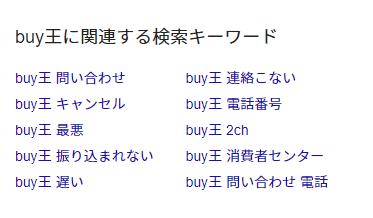 「buy王」のGoogle検索サジェスト