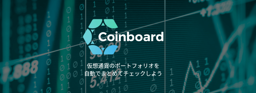 Coinboardのロゴ