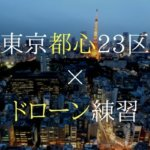 東京都心23区でドローン練習