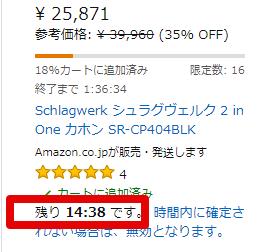 Amazonプライムデーでカートに追加した商品に表示される、購入までの残り時間