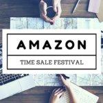 【終了】Amazonタイムセール祭りで注目のおすすめガジェットまとめ