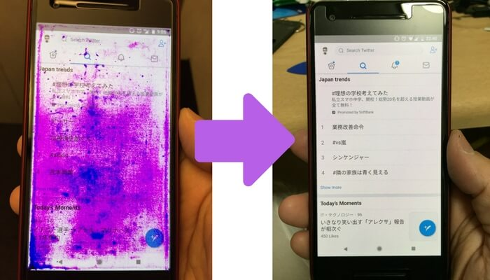 Pixel 2のBefore After