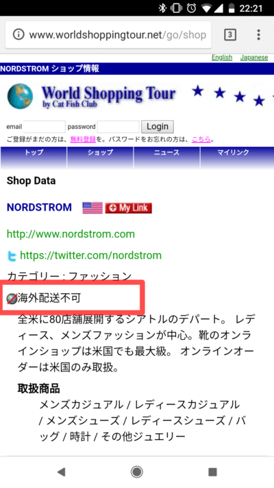 World Shopping TourのNORDSTROM個別ページ