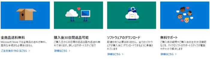 日本マイクロソフト公式 Microsoft Store – 送料無料、30日間返品無料