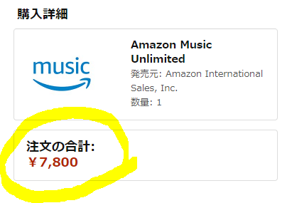 Amazon Music Unlimited年間契約購入詳細