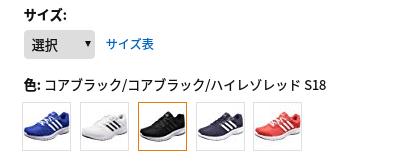 色・サイズ違いが選べるAmazon商品の例