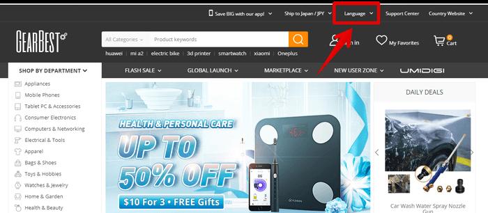 GearBestの言語切替ボタン