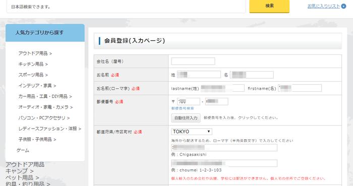 Xボーダーの会員情報登録画面