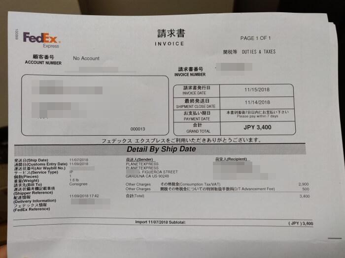 FedExから届いた輸入税の請求書