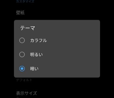 OnePlus 6Tではナイトモードが選択可能