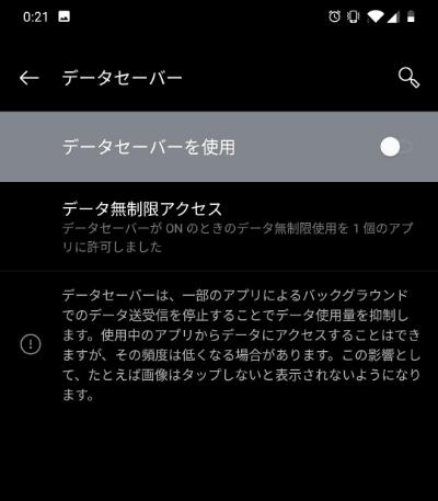 OnePlus 6Tのデータセーバー