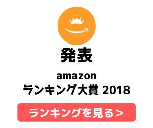 amazon ランキング大賞 2018