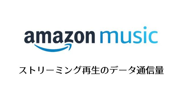 ミュージック 止まる アマゾン
