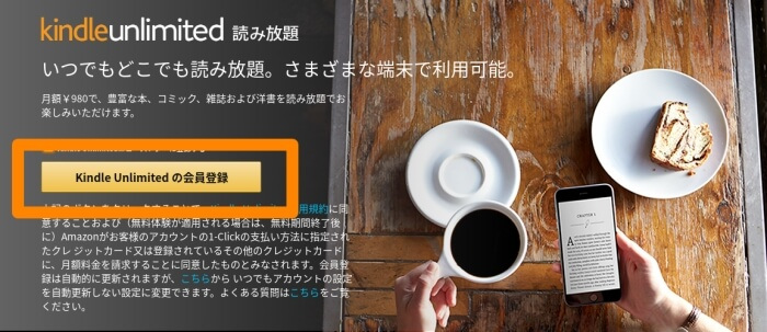 Kindle Unlimitedのトップページ