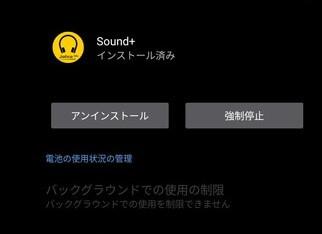 Sound+アプリの詳細画面