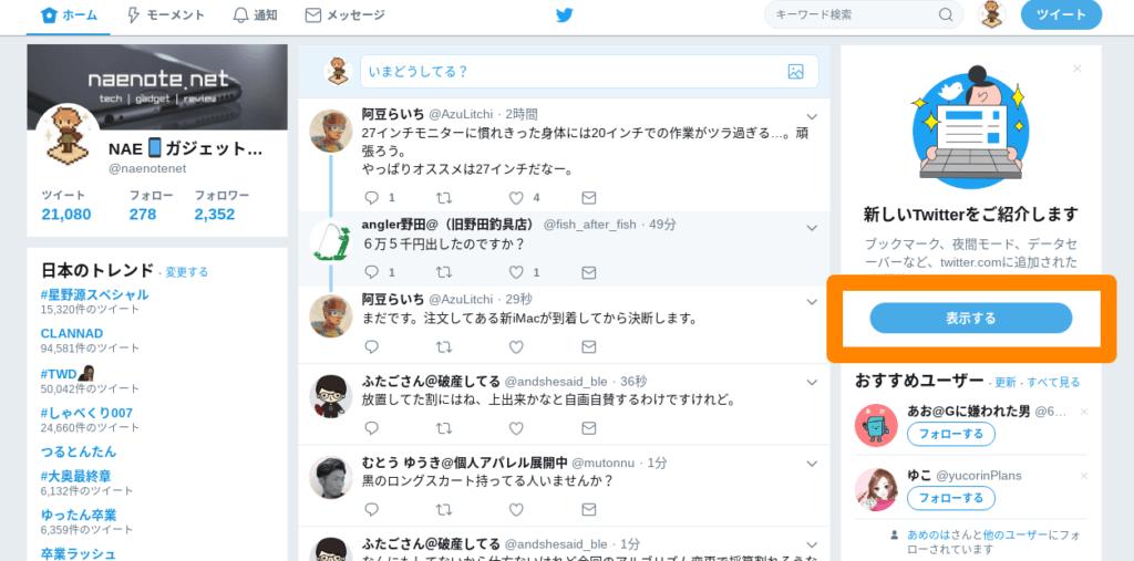 新しいTwitterへの切替方法