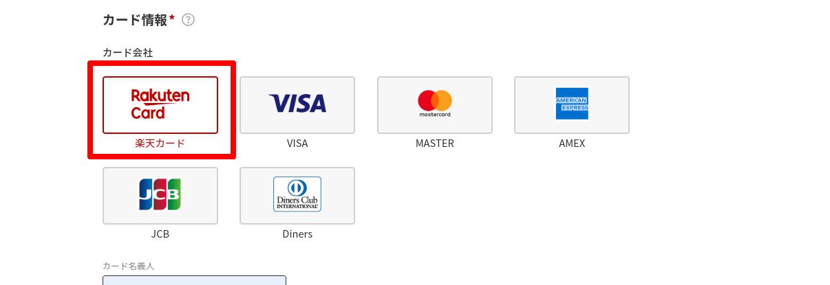 楽天モバイル 支払い方法の選択画面