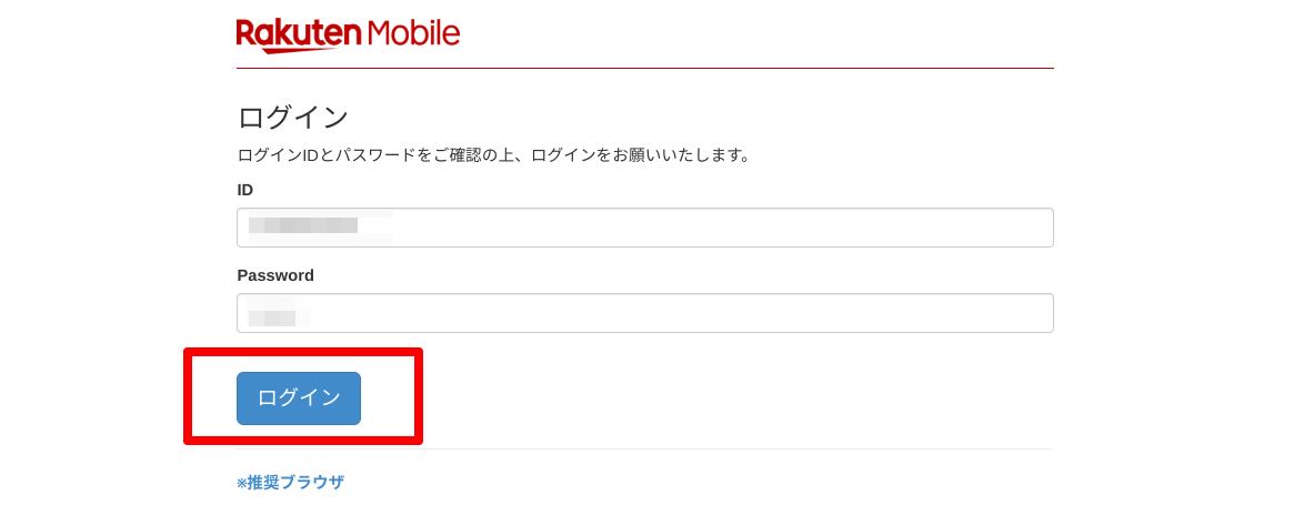 楽天モバイル 本人確認書類アップロード前のログイン画面