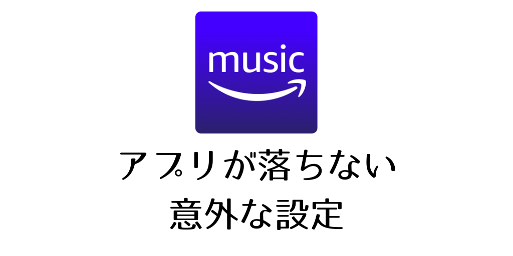 アマゾン ミュージック 止まる アプリ上の操作がしばらくありませんでしたが再生を続けますか?が頻出...