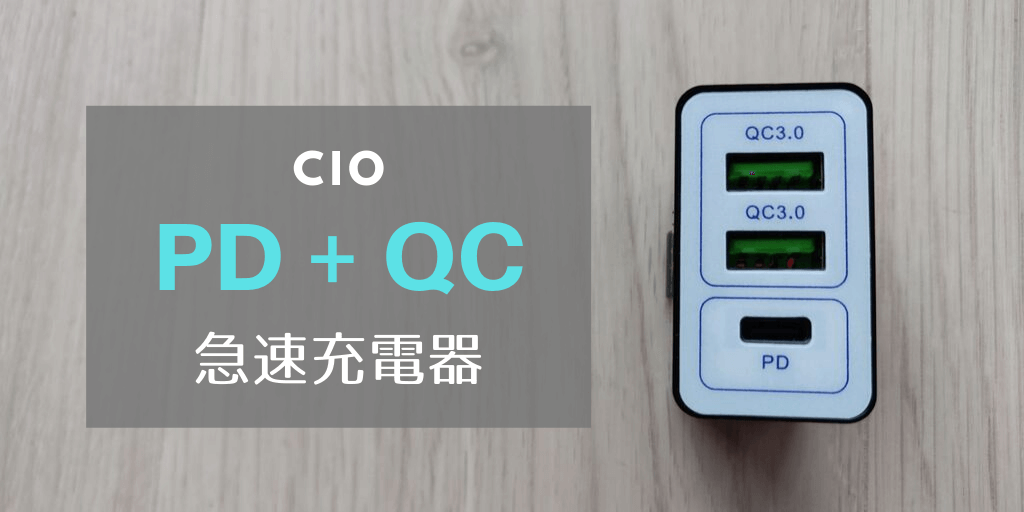 CIO PD QC対応急速充電器