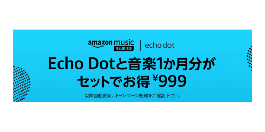 Echo DotとMusic Unlimited 1ヶ月分が999円