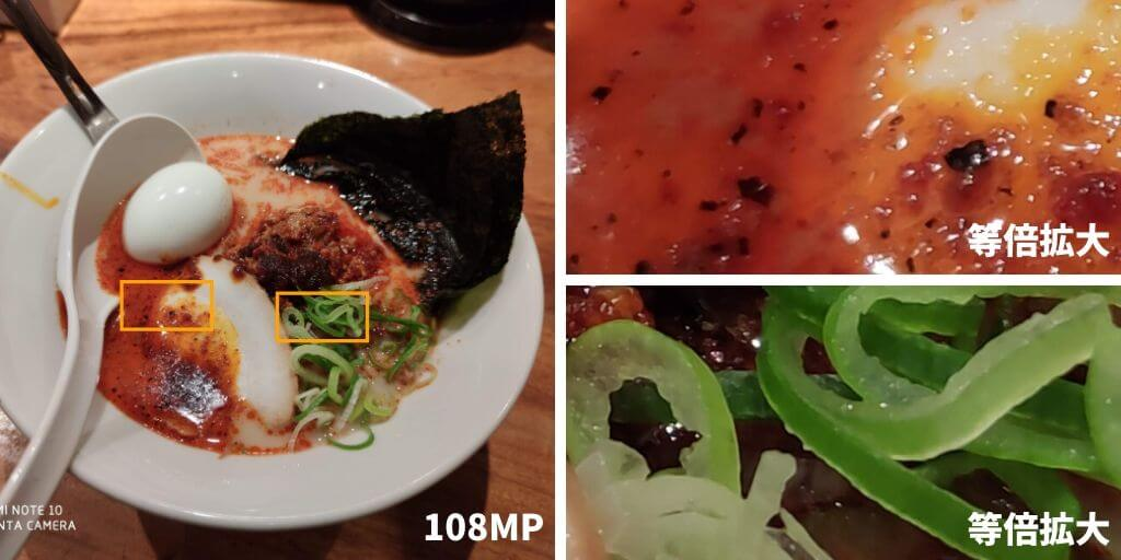 Xiaomi Mi Note 10で撮影したラーメン。108MPとその等倍ズーム