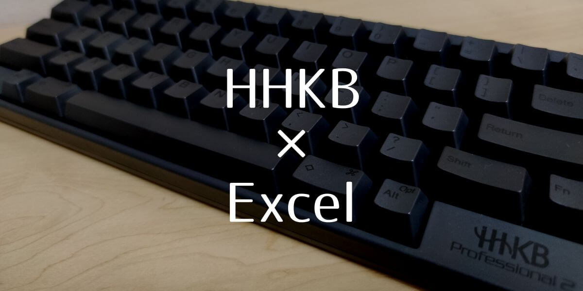 HHKB(Happy Hacking Keyboard)とExcel