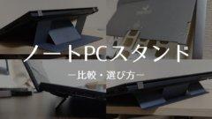 ノートPCスタンドの代表アイテムの比較と選び方を解説